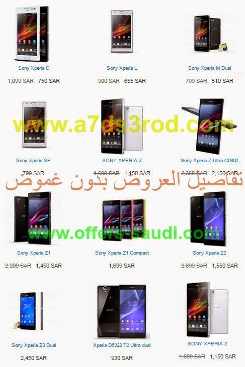 اخر اسعار وعروض معارض مشاعل العاصمة علي جوالات سوني كسبريا Sony Xperia في السعودية بتاريخ اليوم