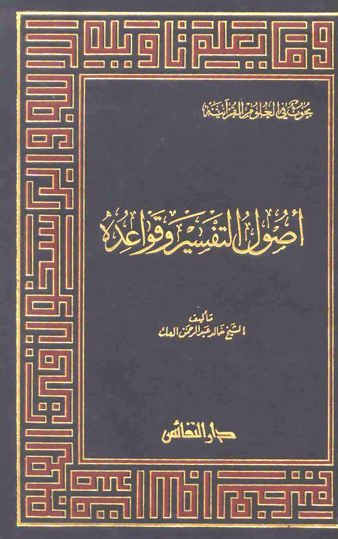 أصول التفسير وقواعده - خالد عبد الرحمن العك pdf