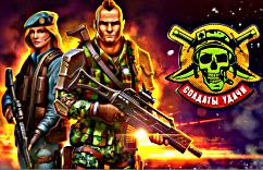 Солдаты Удачи – браузерная онлайн игра