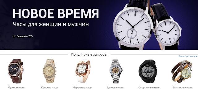 Купить часы для женщин и мужчин недорого и с бесплатной доставкой