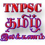 Tnpsc one time registration templates