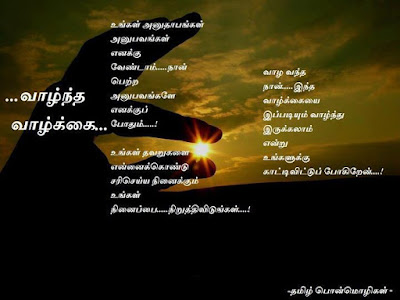 Teachers day wishes, Aasiriyar thina kavithaigal