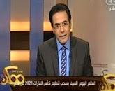 برنامج ممكن - مع خيرى رمضان - حلقة الجمعه 27-2-2015