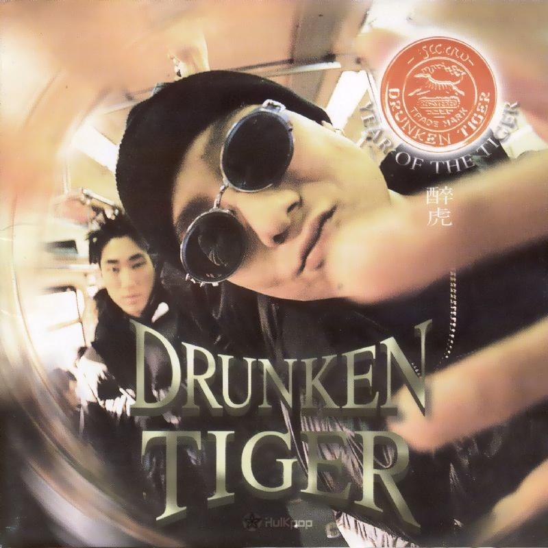 Drunken Tiger – Vol.1 Year of The Tiger
