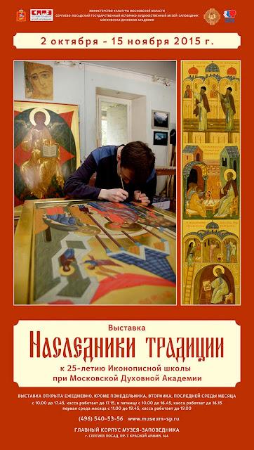 Выставка в Музее-заповеднике к 25-летию Иконописной школы при МДА