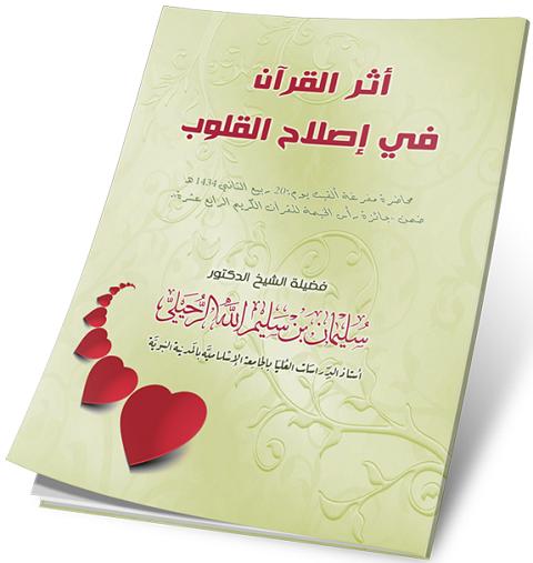 http://koonoz.blogspot.com/2014/12/athar-quran-mp3-pdf.html