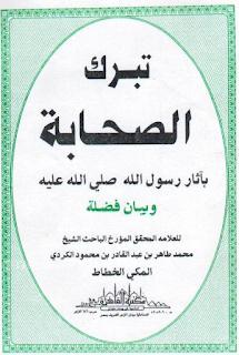 تبرك الصحابة بآثار رسول الله صلى الله عليه وسلم وبيان فضله - محمد طاهر الكردي المكي