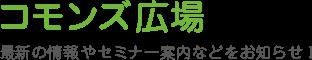 コモンズ広場|コモンズ投信株式会社のブログ