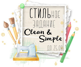 СТИЛЬное задание Clean and Simple