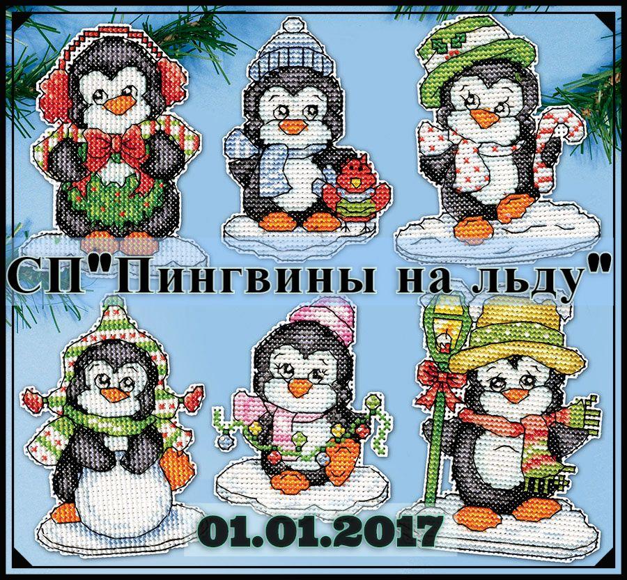 """СП """"Пингвины на льду"""""""
