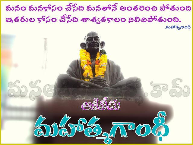 Akividu Mahathma Gandhi Statues (Gandhi Jayanthi Special)
