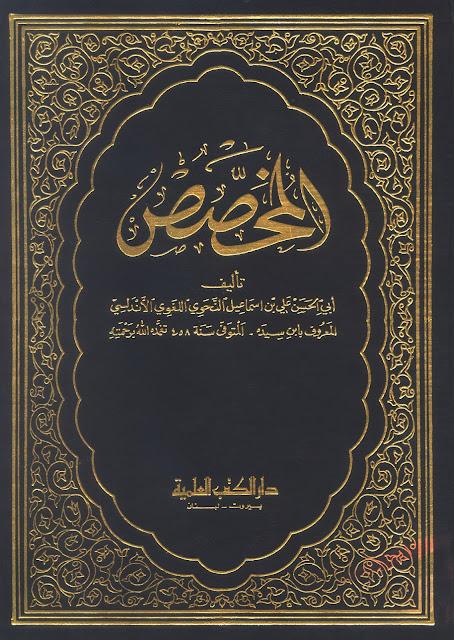 المخصص في اللغة - لابن سيده ( 17 مجلد على رابط واحد ) pdf