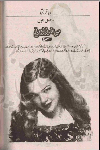 Main khuda aur tum by Jiya Qureshi pdf