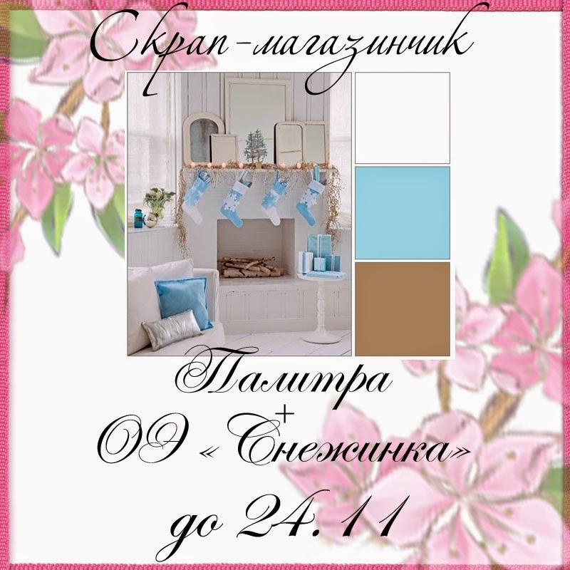 http://my-scrap-shop.blogspot.ru/2014/10/2.html