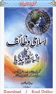 Islamic Wazaif Ka Encyclopedia Book Download And Read Online