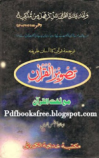 Tasveer-ul-Quran By Abul Qasim Shams-ul-Zaman Pdf Free Download