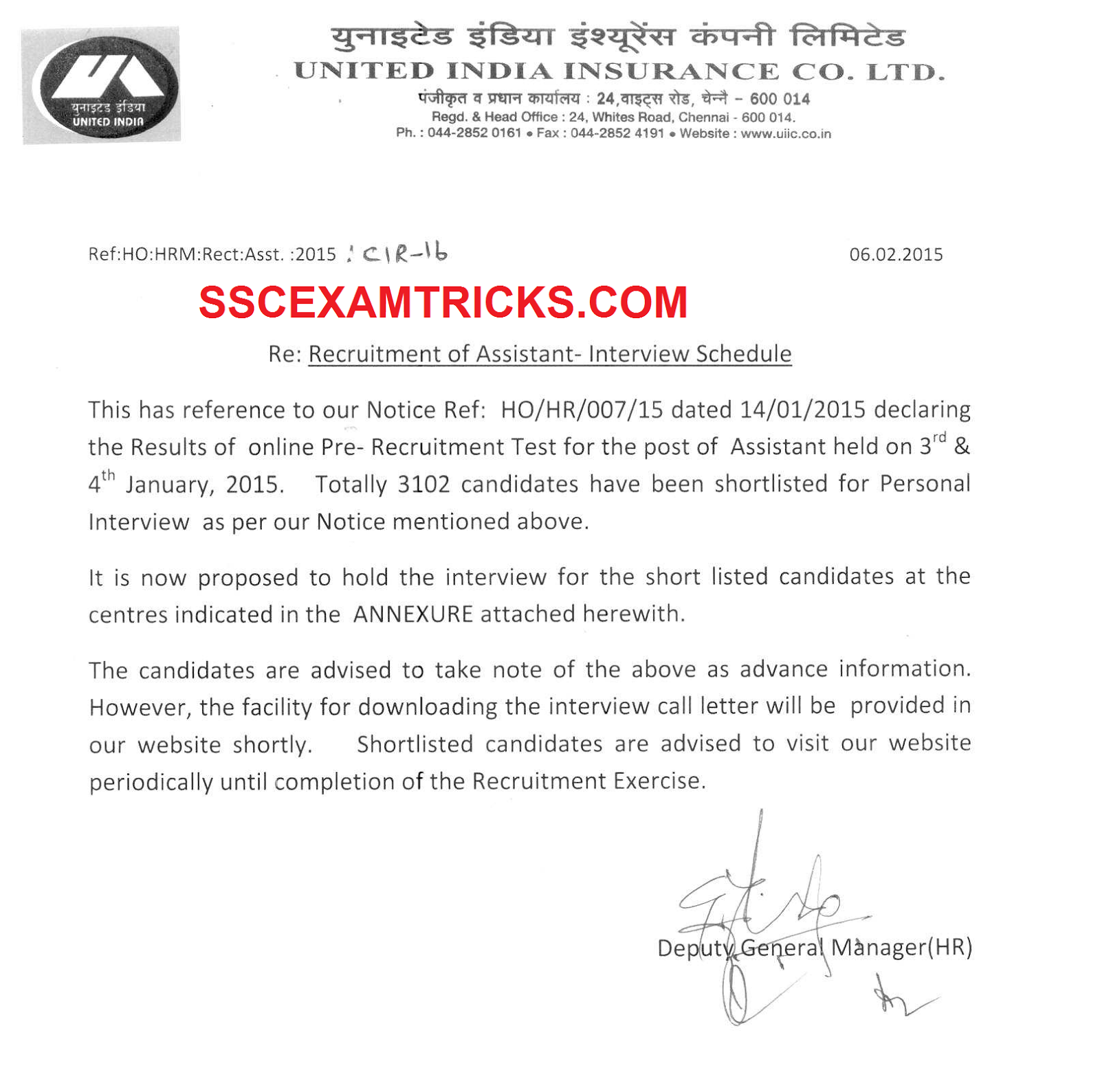 uiic assistant interview letter 2015 released uiic assistant uiic assistant interview schedule