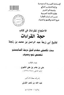 حمل كتاب الاحتجاج للقراءات في كتاب حجة القراءت لأبي زرعة بن زنجلة - رسالة ماجستير