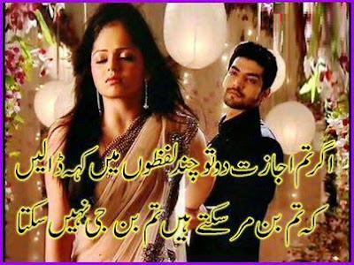 Facebook Dp And Cover Urdu Poetry