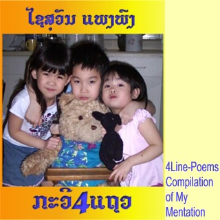 Quatrain: 4-Line Poems in Lao