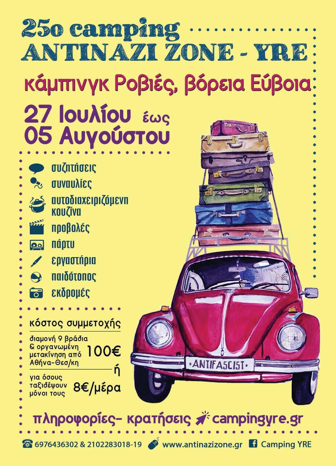 25ο camping ANTINAZIZONE-YRE * Ροβιές Εύβοιας 27/7 - 5/8
