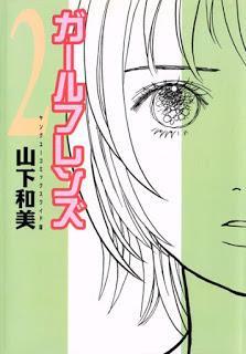 [山下和美] ガールフレンズ 第01-02巻