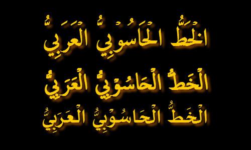 Font Arab dalam Catatan Belajar Ilmu Hisab Falak