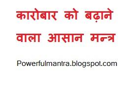 कारोबार में उन्नति के उपाय,  Karobar Me Barkat , कारोबार को बढ़ाने वाला आसान मन्त्र