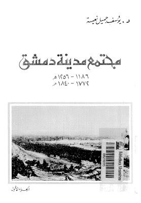 كتاب مجتمع مدينة دمشق ( 1772 - 1840 ) - يوسف جميل نعيسة