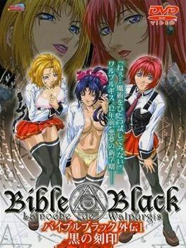 Bible Black Gaiden OVA Subtitle Indonesia
