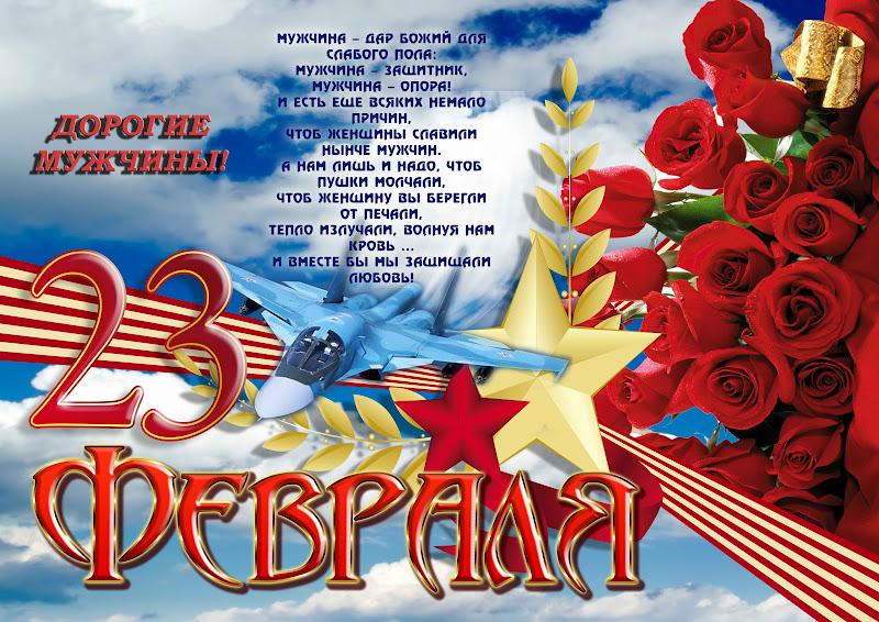 Дизайн открытки 23 февраля распечатать