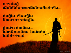 การต่อสู้ เพื่อให้ได้ประชาธิปไตยที่แท้จริง...