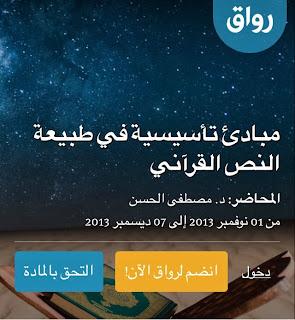 مبادي تأسيسية في طبيعة النص القرآني