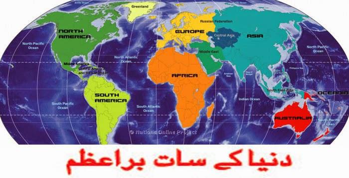 Urdu Korner