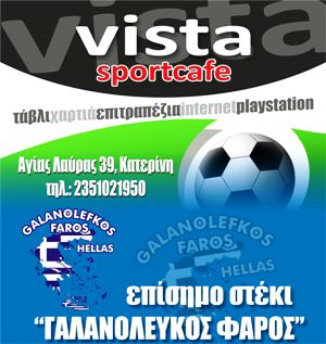 """VISTA SPORTCAFE"""