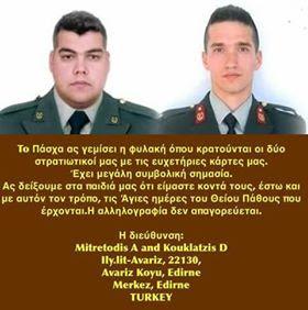 Το Τμήμα Ενημερώσεως Ένωσης Συντακτών Διαδικτύου κοντά στους δύο Στρατιωτικούς