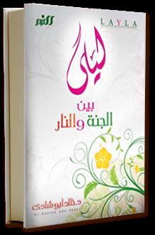 http://koonoz.blogspot.com/2015/11/book-layla-kh-aboshady-pdf.html