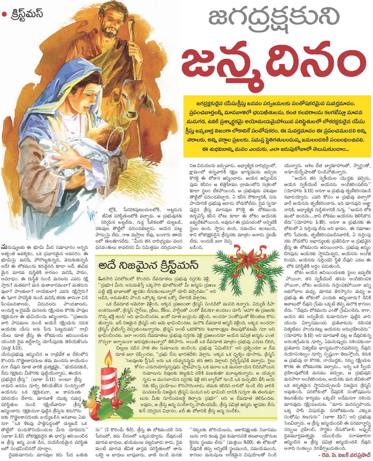 Christmas Greetings To All News 24 365