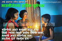 facebook bhaubeej marathi sms message greetings wallpaper