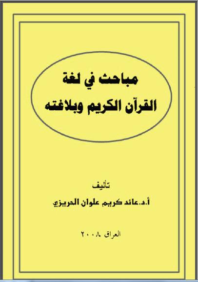 مباحث في لغة القرآن الكريم وبلاغته - عائد كريم الحريزي pdf