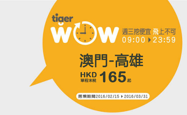 台灣虎航【週三 WOW】優惠,澳門飛 高雄 單程HK$165起,今早(1月27日)早上9時已開賣!