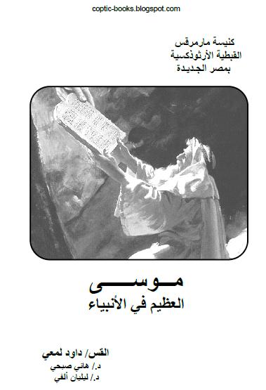 كتاب موسى العظيم في الانبياء - ابونا داود لمعي - د هاني صبحي - د ليليان الفي