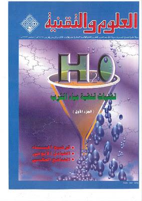 مجلة العلوم والتقنية : تقنيات تنقية مياه الشرب ( الجزء الأول )