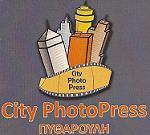 City Photo Press ''ΠΥΘΑΡΟΥΛΗ''