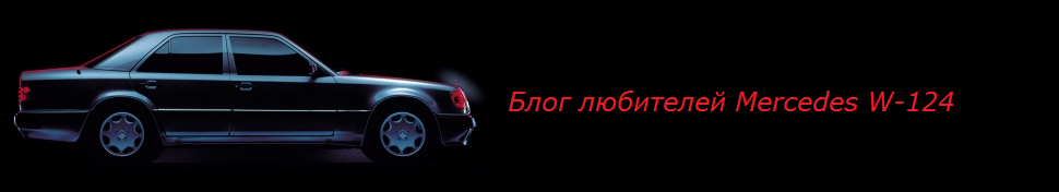Блог любителей Mercedes-Benz W124 - самых надежных автомобилей в мире