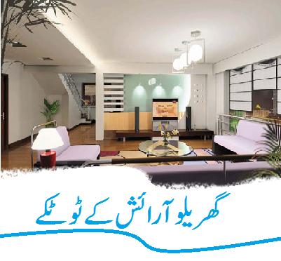 Home Decoration Totkay in UrduDiseases Herbal Natural Remedies