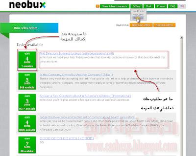 شرح مهام neobux
