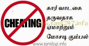 rental car cheating case in chennai, awareness news, Vilippunarvu seidhigal