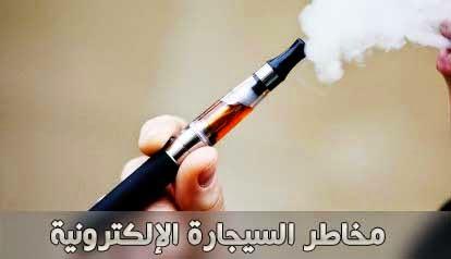 فوائد و أضرار السجائر الالكترونية - مكوناتها وكيفية عملها ط£ط¶ط±%D