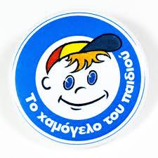 ΑΓΑΠΑΜΕ-ΒΟΗΘΑΜΕ